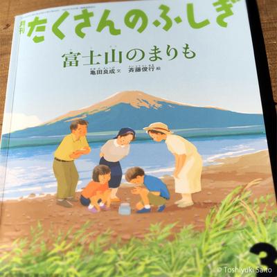 『富士山のまりも』発売中です