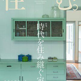 『住む。』54号で絵本棚を紹介していただきました