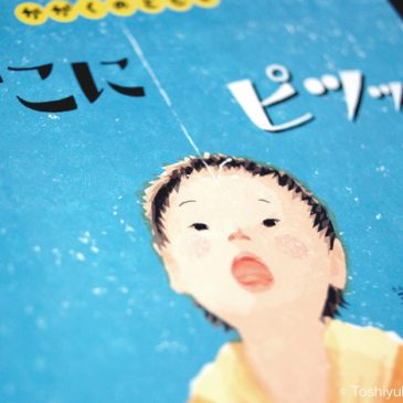 絵本「おでこにピツッ」2006年5月1日発売