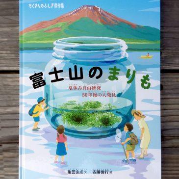 「富士山のマリモ 夏休み自由研究 50年後の大発見」発売になりました